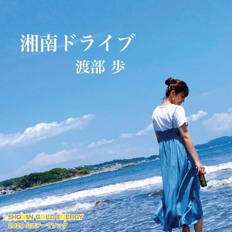 人気画像1位は「イチナナライブ」発のSSW渡部歩、夏の湘南を彷彿とさせる新曲リリース」より、渡部歩「湘南ドライブ」配信ジャケット。