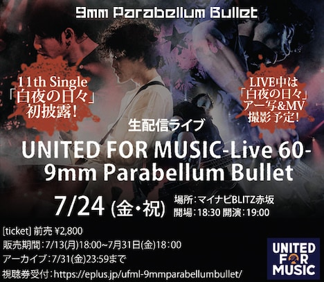 「UNITED FOR MUSIC -Live 60- 9mm Parabellum Bullet」告知ビジュアル