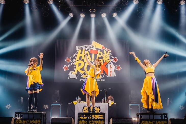 あゆみくりかまき「みんなと作るHAPPY ROCK LIVE」の様子。(Photo by mao)