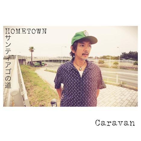 Caravan「Hometown / サンティアゴの道」配信ジャケット