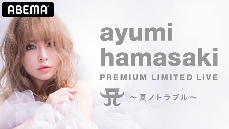 「ayumi hamasaki PREMIUM LIMITED LIVE A ~夏ノトラブル~」ビジュアル(c)AEI(c)AbemaTV,Inc.