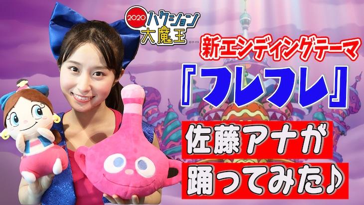 「読売テレビ 佐藤アナがTVアニメ「ハクション大魔王2020」新エンディングテーマ『フレフレ』を踊ってみた」より。