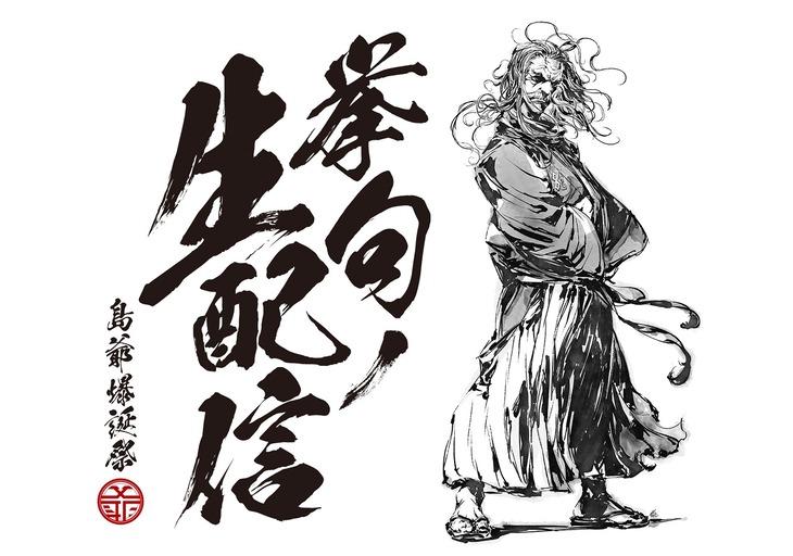 島爺「島爺爆誕祭 挙句ノ生配信」告知ビジュアル