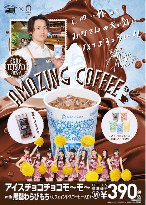 「アイスチョコチョコモ~モ~ with 黒糖わらびもち」告知ビジュアル