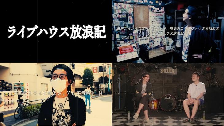 「ライブハウス放浪記」増子直純(怒髪天)×下北沢SHELTER