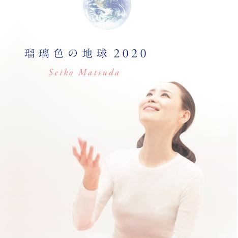 松田聖子「瑠璃色の地球 2020」配信ジャケット