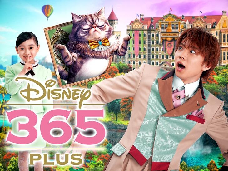 「ディズニー365 プラス」キービジュアル (c)Disney