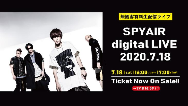 「SPYAIR digital LIVE 2020.7.18」告知ビジュアル