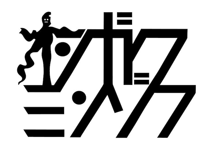 「オンガクミンゾク」ロゴ