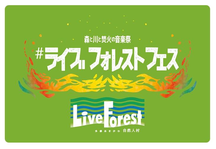 「#ライブフォレストフェス ~森と川と焚火の音楽祭~」ロゴ