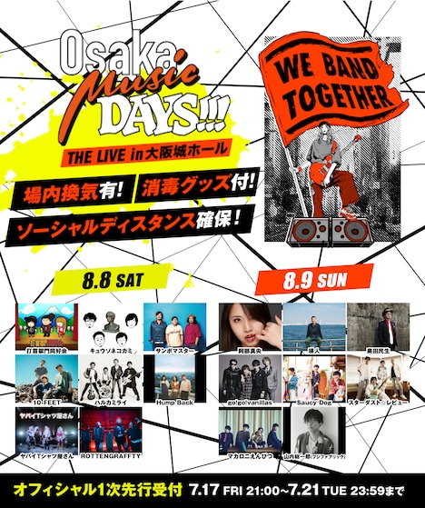 「Osaka Music DAYS!!! THE LIVE in 大阪城ホール」メインビジュアル