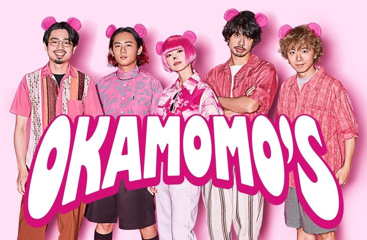 最上もがとOKAMOTO'Sが扮するOKAMOMO'S。