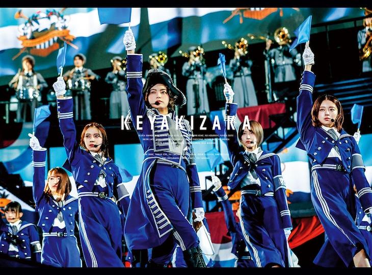 欅坂46「欅共和国2019」初回限定盤ジャケット