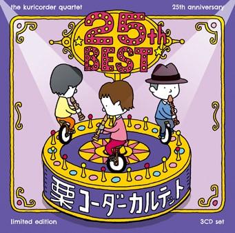 栗コーダーカルテット「25周年ベスト」初回限定盤ジャケット