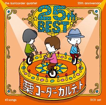 栗コーダーカルテット「25周年ベスト」通常盤ジャケット