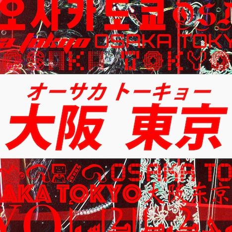 EXILE ATSUSHI×倖田來未「オーサカトーキョー」配信ジャケット