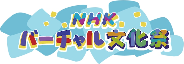 NHK総合「NHKバーチャル文化祭」ロゴ (画像提供:NHK)