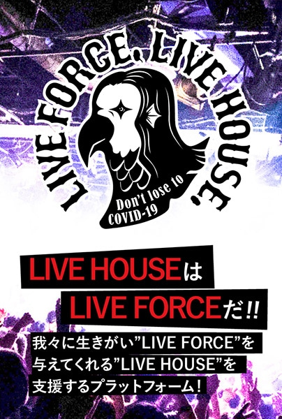 「LIVE FORCE, LIVE HOUSE.」ビジュアル