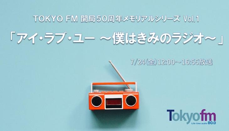 「TOKYO FM開局50周年 メモリアルシリーズ Vol.1『アイ・ラブ・ユー~僕はきみのラジオ~』」キービジュアル