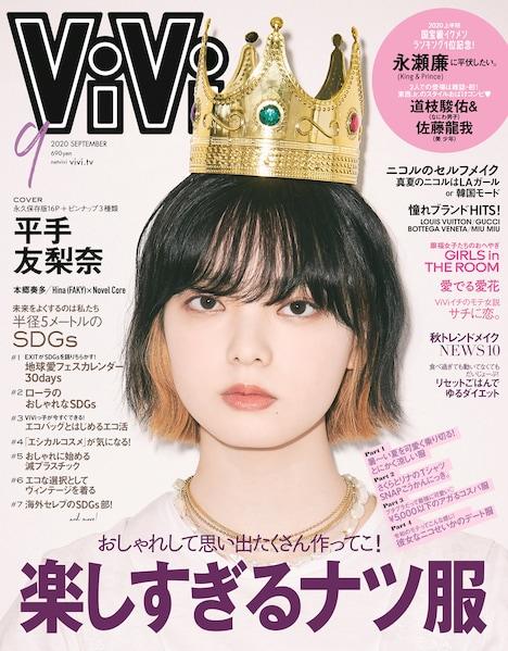 平手友梨奈が表紙を飾る「ViVi」2020年9月号。