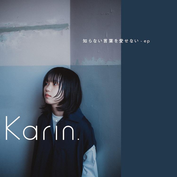 Karin.「知らない言葉を愛せない - ep」配信ジャケット