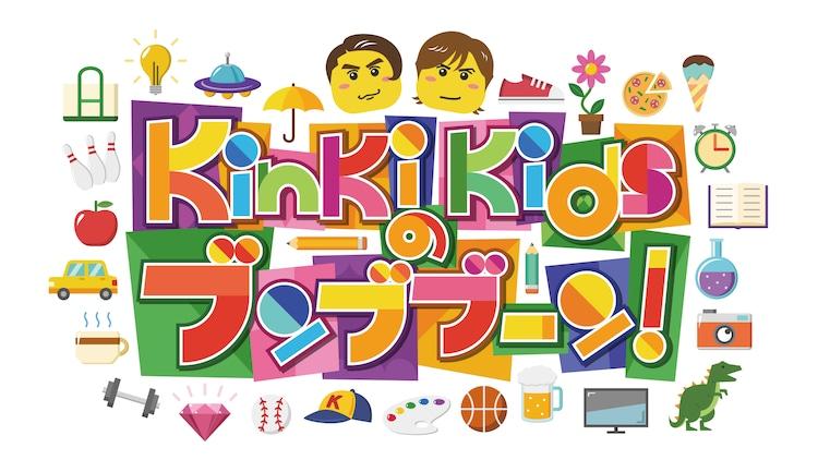 「KinKi Kidsのブンブブーン」ロゴ (c)フジテレビ
