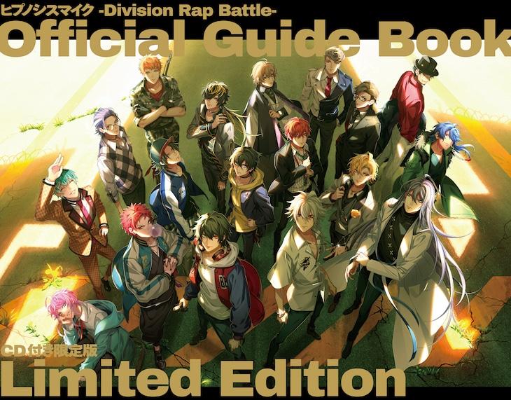 「ヒプノシスマイク-Division Rap Battle- Official Guide Book」描き下ろしイラスト