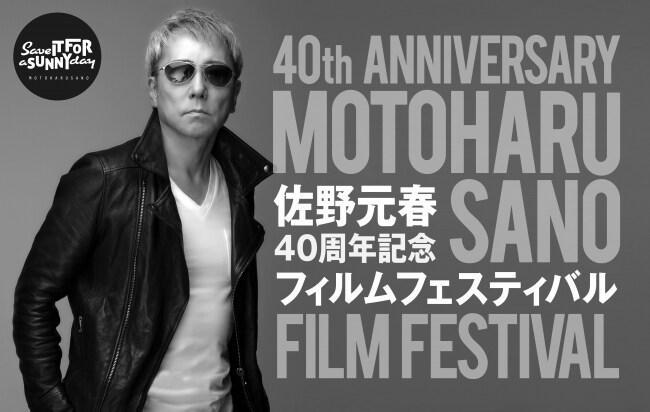 「佐野元春40周年記念フィルムフェスティバル」キービジュアル
