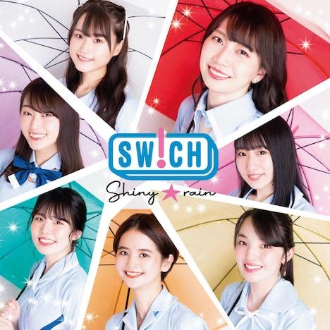 SW!CH「Shiny☆rain」Type-Aジャケット