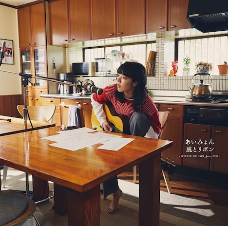 あいみょん「おいしいパスタがあると聞いて」初回限定盤付属弾き語りCD「風とリボン - POTATO STUDIO, June, 2020 -」ジャケット