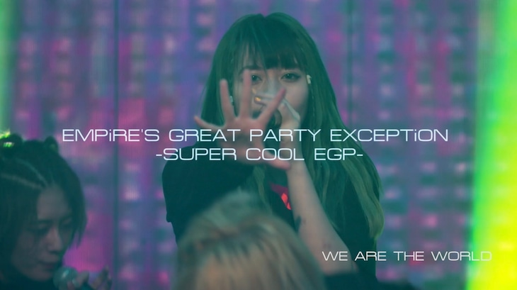 EMPiRE「EMPiRE'S GREAT PARTY EXCEPTiON -SUPER COOL EGP」より。