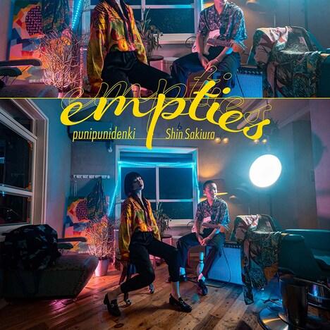 ぷにぷに電機「empties」ジャケット