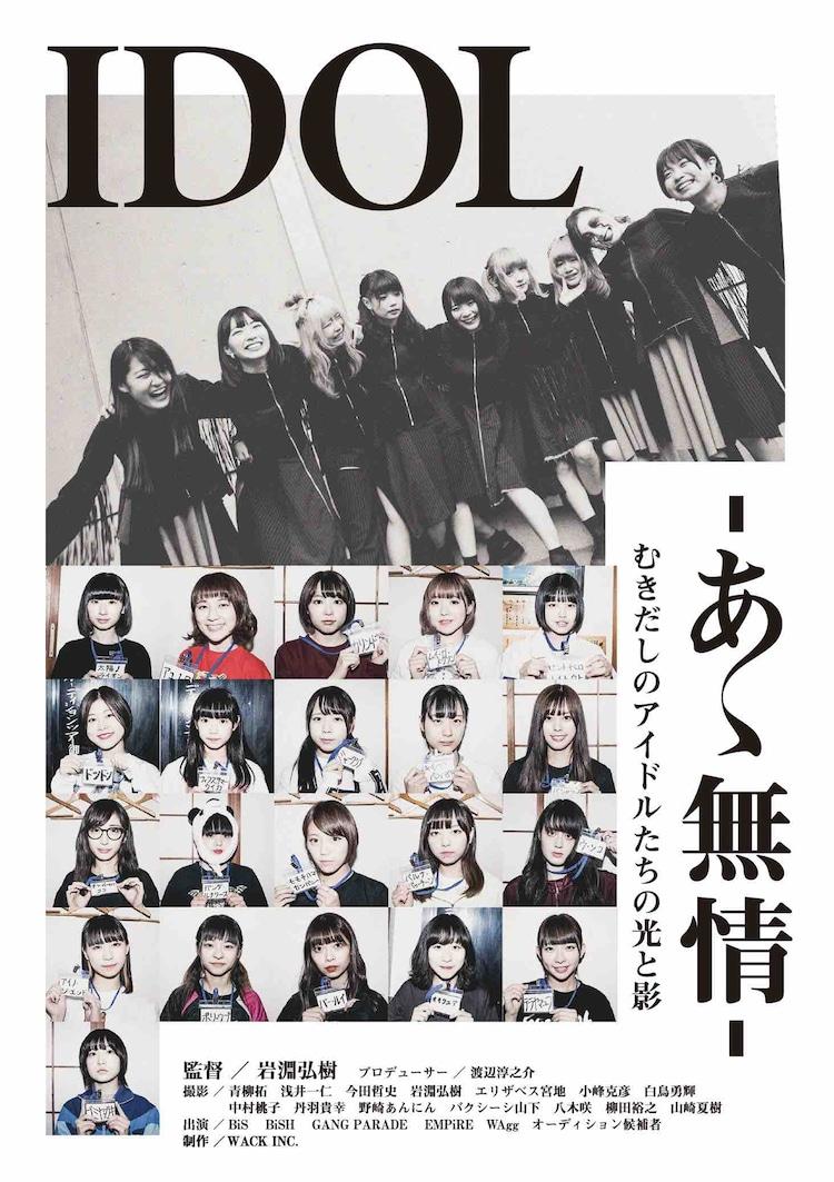 映画「IDOL-あゝ無情-」キービジュアル