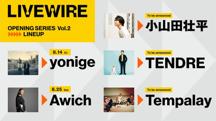 「LIVEWIRE OPENING SERIES Vol.2」告知ビジュアル