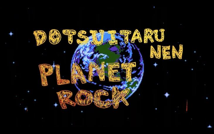 どついたるねん「PLANET ROCK」ミュージックビデオより。