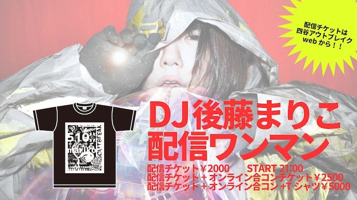 「DJ後藤まりこ配信ワンマンライブ」告知ビジュアル
