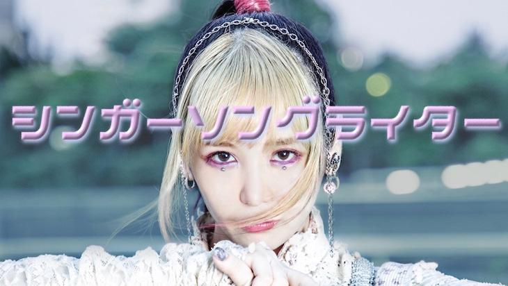 大森靖子「シンガーソングライター」ミュージックビデオのサムネイル。