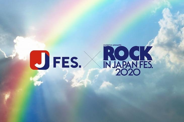 「JフェスアプリでROCK IN JAPAN」ビジュアル