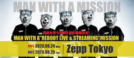 "「MAN WITH A ""REBOOT LIVE & STREAMING"" MISSION」告知ビジュアル"