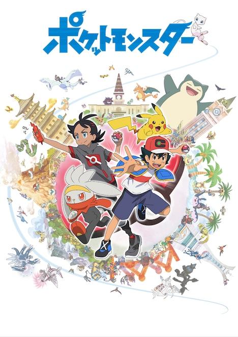 テレビアニメ「ポケットモンスター」キービジュアル