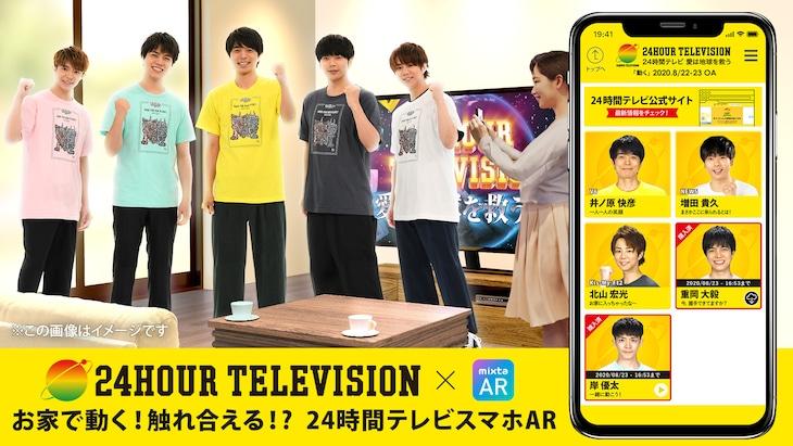 24時間テレビ×日テレ公式ARアプリ『mixta AR』」イメージ