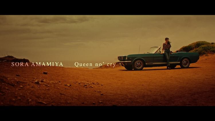雨宮天「Queen no' cry」ミュージックビデオより。