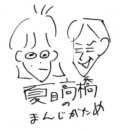 「夏目高橋のまんじがため」イラストビジュアル