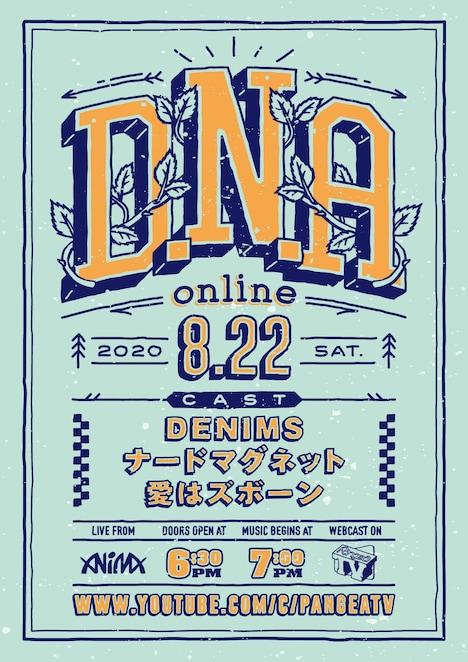 「D.N.A」フライヤー