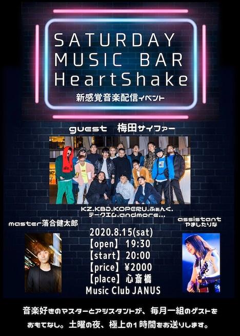 「SATURDAY MUSIC BAR HeartShake vol.1」告知ビジュアル