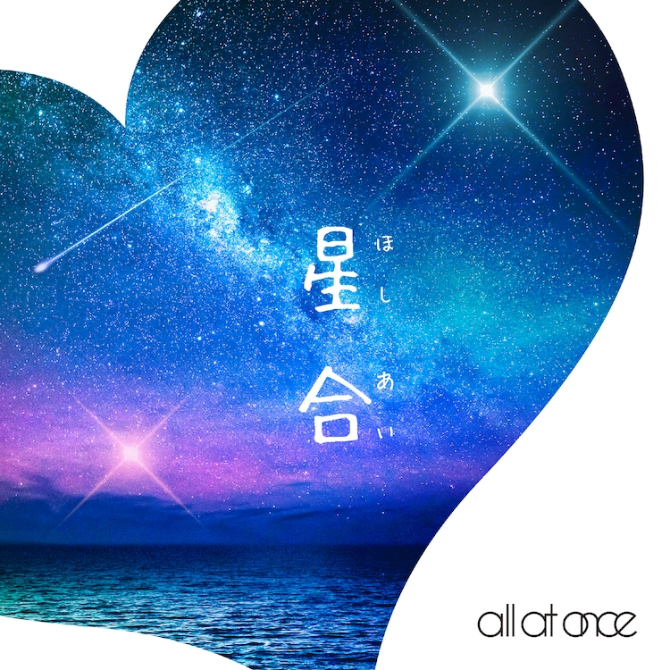 all at once「星合」配信ジャケット
