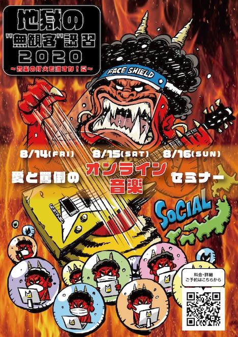 """「地獄の""""無観客""""講習2020〜音楽の灯火を消すな!夏〜」告知ビジュアル"""