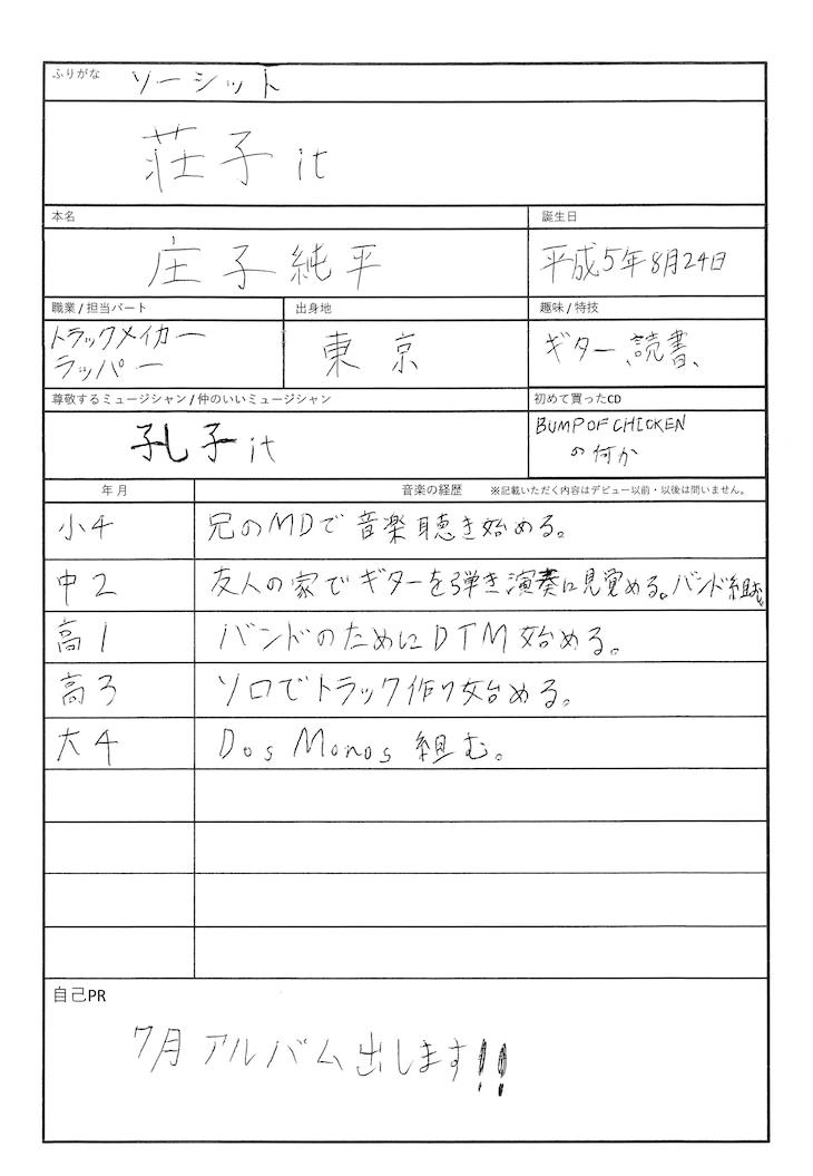 荘子itの音楽履歴書