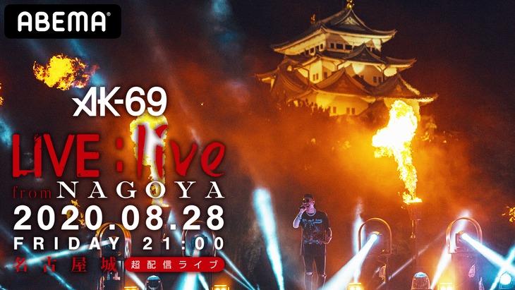 ABEMA「LIVE:live from Nagoya」告知ビジュアル(c)AbemaTV,Inc.