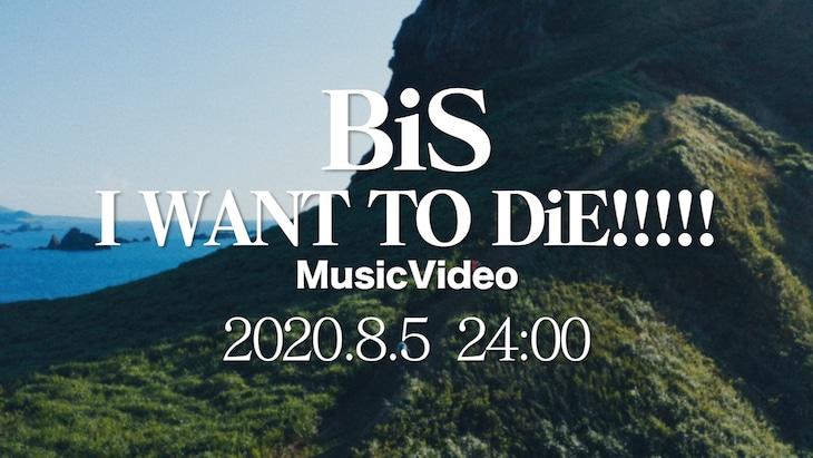 BiS「I WANT TO DiE!!!!!」ティザー映像より。